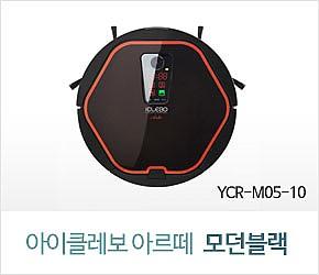 YCR-M05-10 모던블랙
