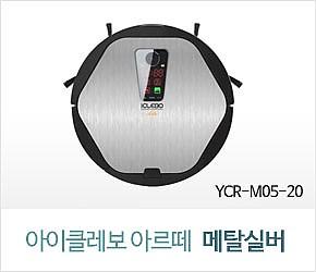 YCR-M05-20 메탈실버