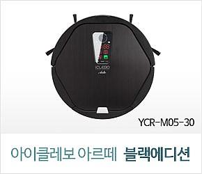 YCR-M05-30 블랙에디션