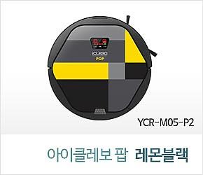 YCR-M05-P2 레몬블랙