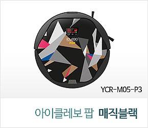 YCR-M05-P3 매직블랙